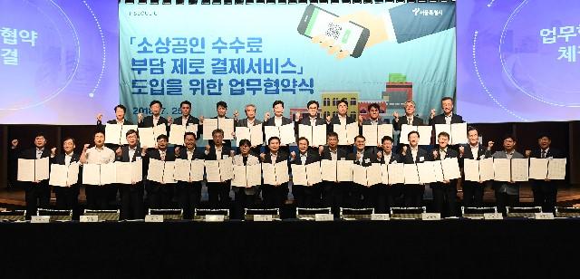 업무협약서에 서명 후 함께 포즈를 취한 박원순 서울시장-1.jpg