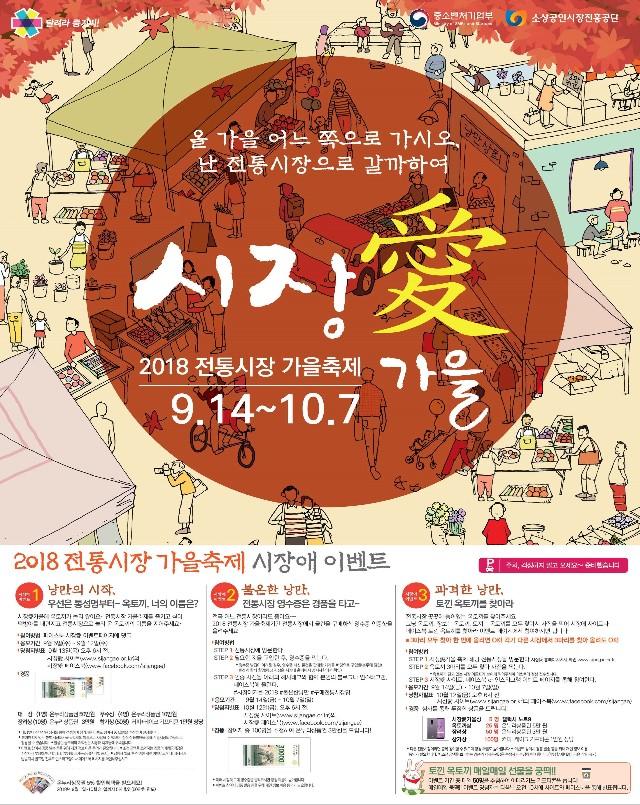 [붙임] 전통시장 가을축제 홍보물 시안.hwp_페이지_1.jpg